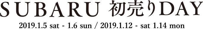 SUBARU 初売りDAY 2019.1.5 sat - 1.6 sun / 2019.1.12 - sat 1.14 mon