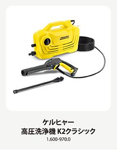 ケルヒャー 高圧洗浄機 K2クラシック 1600-9700