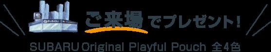 ご来場でプレゼント!SUBARU Original Playful Pouch 全4色