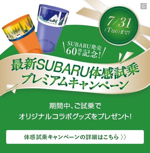 最新SUBARU体感試乗プレミアムキャンペーン