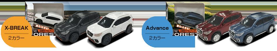 X-BREAK 2カラー/Advance 2カラー