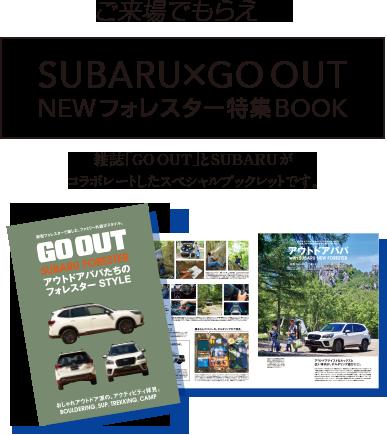 ご来場でもらえる! SUBARU×GO OUT NEWフォレスター特集BOOK/雑誌「GO OUT」とSUBARUがコラボレートしたスペシャルブックレットです。