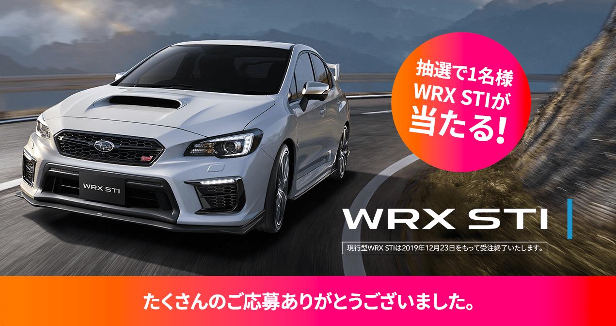 抽選で1名様 WRX STIが当たる!WRX STI 現行型WRX STIは2019年12月23日をもって受注終了いたします。クイズに答えてWRX STIが当たるキャンペーン実施中