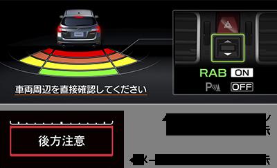 上:マルチファンクションディスプレイ表示、左:メータ内表示