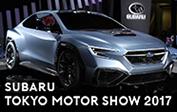【終了】SUBARU東京モーターショー2017