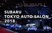 【終了】SUBARU東京オートサロン2018