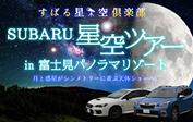 SUBARU星空ツアーin富士見パノラマリゾート