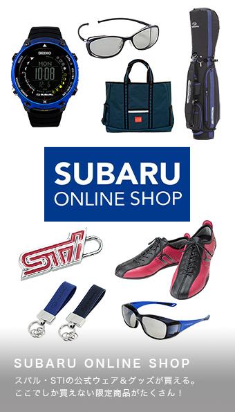 SUBARU ONLINE SHOP TOP