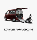 DIAS WAGON(スロープタイプ)