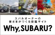 Why SUBARU?