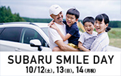SUBARU SMILE DAY 10/12(土),13(日),14(月)