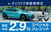 e-BOXER搭載車限定 実質年率2.9% スペシャルクレジット