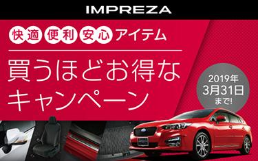 IMPREZA 買うほどお得なキャンペーン