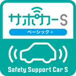 サポカーSベーシック+  Safety Support Car S