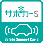 サポカーS Safety Support Car S