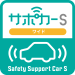 サポカーSワイド  Safety Support Car S