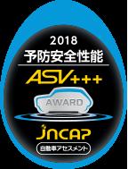 2018年度 予防安全性能 JNCAP