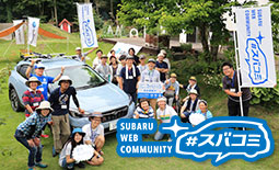 #スバコミ SUBARU WEB COMMUNITY