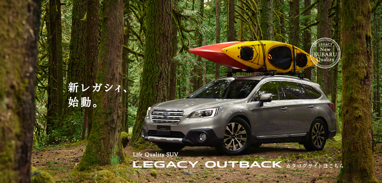 LEGACY OUTBACK 2.5i EyeSight EX Edition