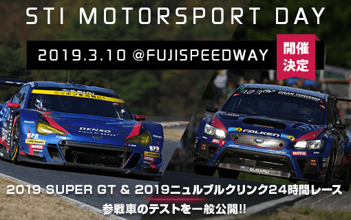 「STI MOTORSPORT DAY」を開催します!