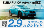 SUBARU XV Advance限定