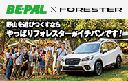 BE-PAL×FORESTER
