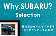 Why, SUBARU? Selection