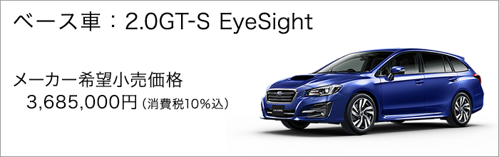 ベース車:2.0GT-S EyeSight