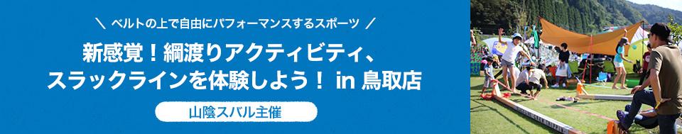 新感覚!綱渡りアクティビティ、スラックラインを体験しよう! in 鳥取店