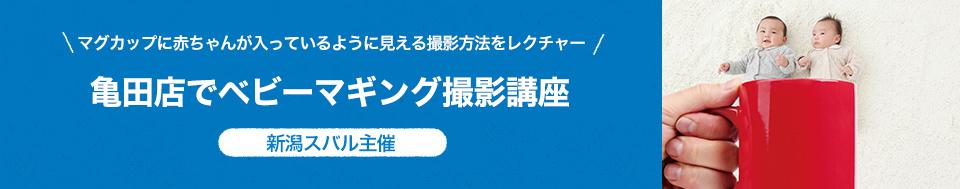 亀田店でベビーマギング撮影講座