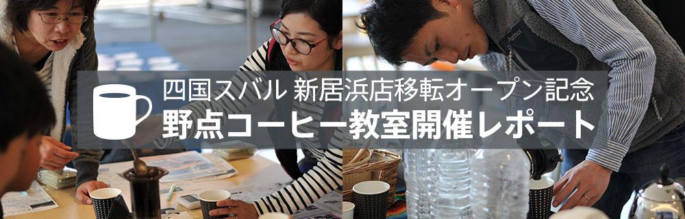 四国スバル 新居浜店移転オープン記念 野点コーヒー教室開催レポート