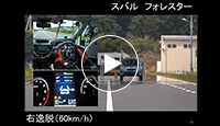 FORESTER動画