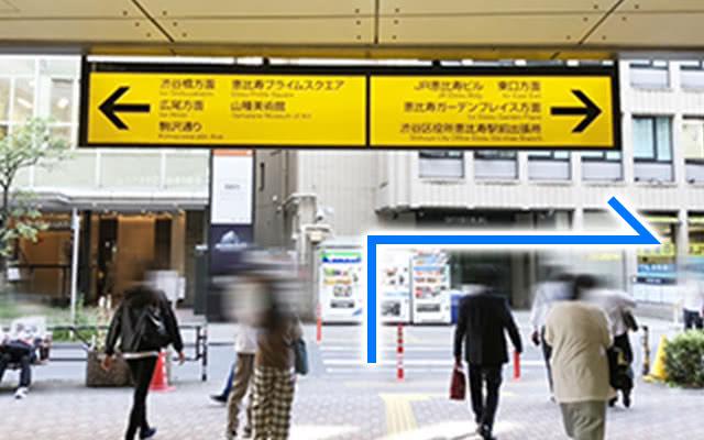 JR西口・東京メトロ日比谷線からお越しの方 順路2