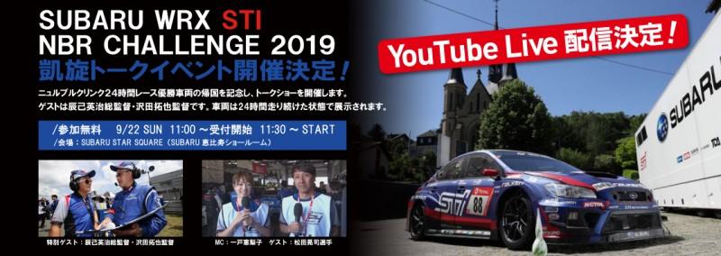 9月22日(日)|SUBARU WRX STI NBR CHALLENGE 2019 凱旋トークイベント|SUBARU恵比寿ショールーム「SUBARU STAR SQUARE」にて開催