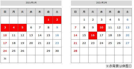1月・2月の休館日のカレンダー