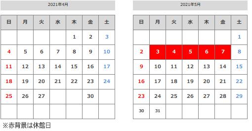 4月・5月の休館日のカレンダー