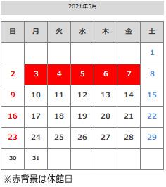 5月の休館日のカレンダー