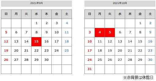 9月・10月の休館日のカレンダー