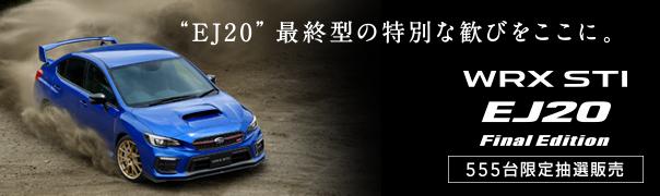 WRX STI EJ20 Final Edition サイト